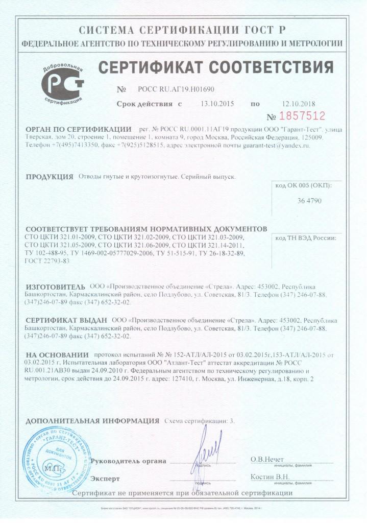 Сертификат новый